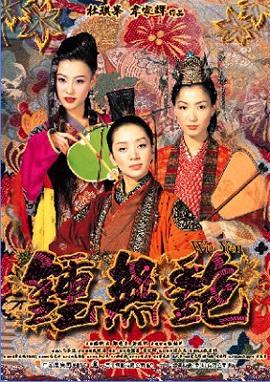 Xem Phim Chung Vô Diệm - Wu Yen