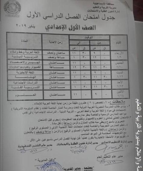 جدول امتحانات اولى اعدادى محافظة الاسماعيلية