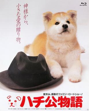 [MOVIES] ハチ公物語 (1987)