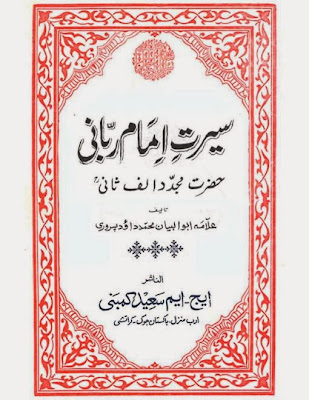 Seerat Imam Rabbani (r.a) By Shaykh Abul Bayan Muhammad Dawood Pasroori