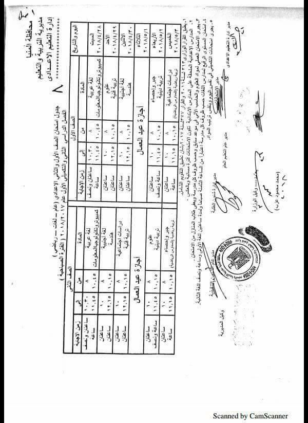 """جدول امتحانات الصف الأول الاعدادي محافظة المنيا الترم الثاني 2018 """"آخر العام"""""""