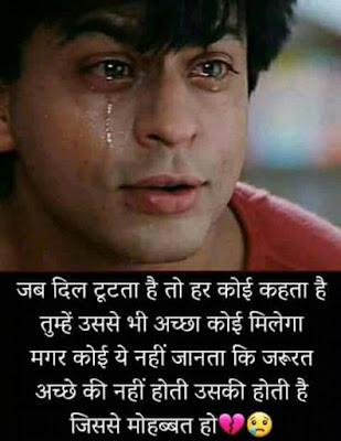 Takleef Status: Jab Dil Toota Hai To Har Koi Kehta Hai Unse Bhi Achi Mil Jayegi !