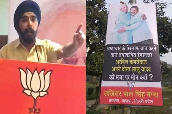 bjp-leader-tajinder-bagga-exposed-kejriwal-ki-imandari-on-lalu-yadav