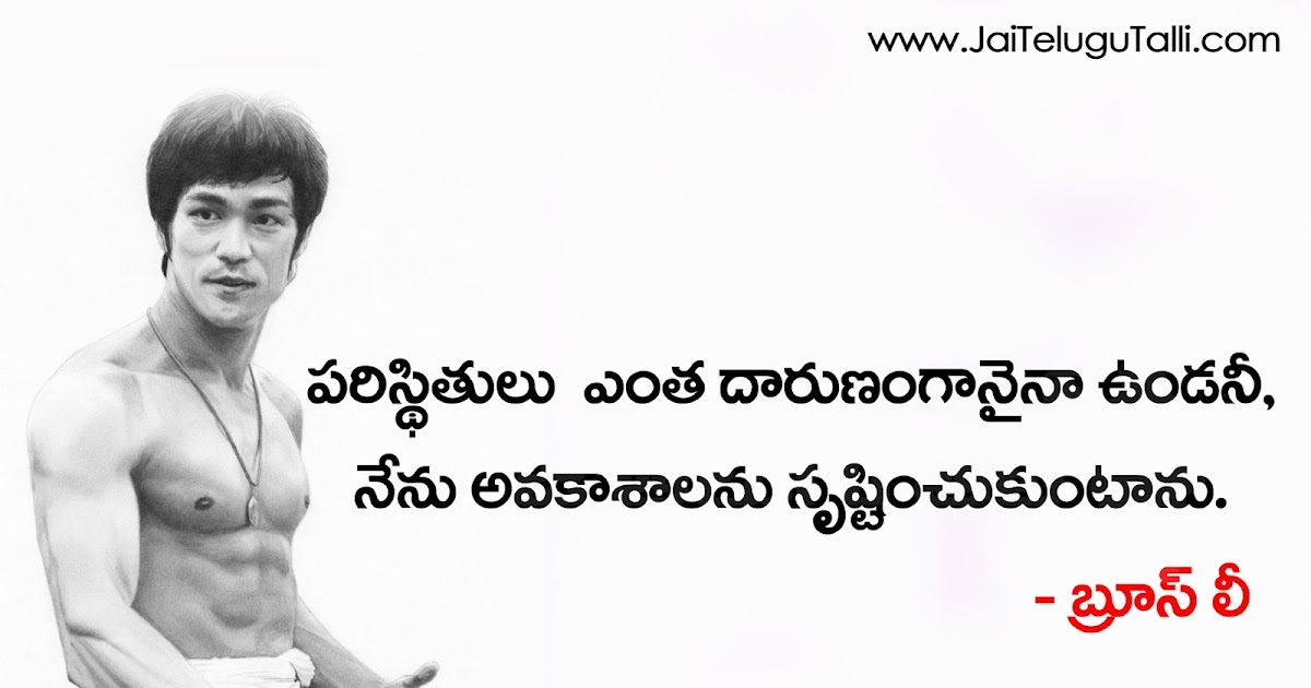 People Quotes Sayings Pictures And Images: Best Telugu Inspirational Thoughts And Quotations In