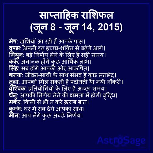 8 June se 14 June 2015 tak ane wale saptah me jaane apna bhavishya.