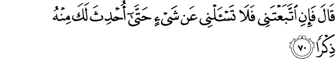 Surat Al Kahfi Ayat 70