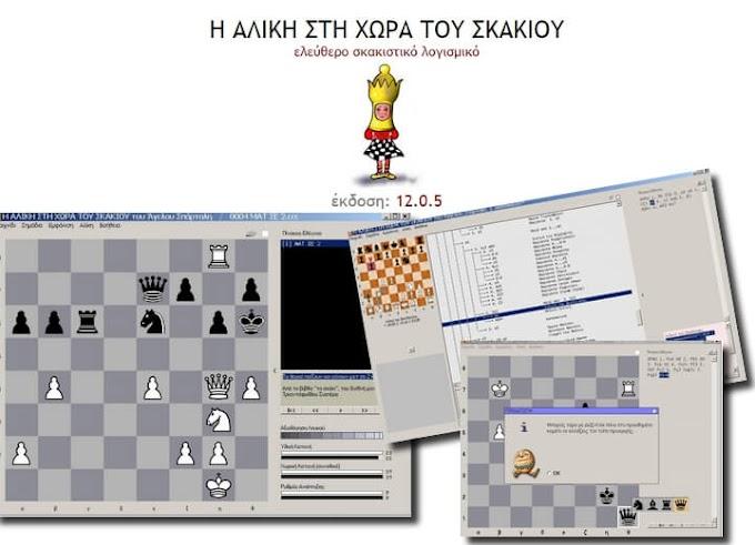 «Η Αλίκη στη χώρα του σκακιού» - Δωρεάν Ελληνικό Σκάκι που σου μιλάει