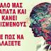 Το Μυαλό Μας Μας Εξαπατά και μας κάνει Δυστυχισμένους! Μάθετε πως να το Αλλάξετε!