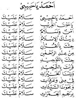 Sholawat Ahmad Ya Habibi