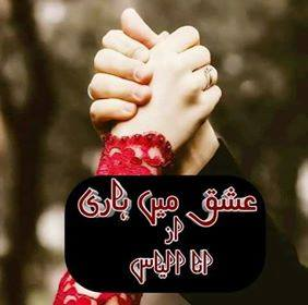 Ishq Mein Hari Episode 6 By Ana Ilyas Pdf Free Download