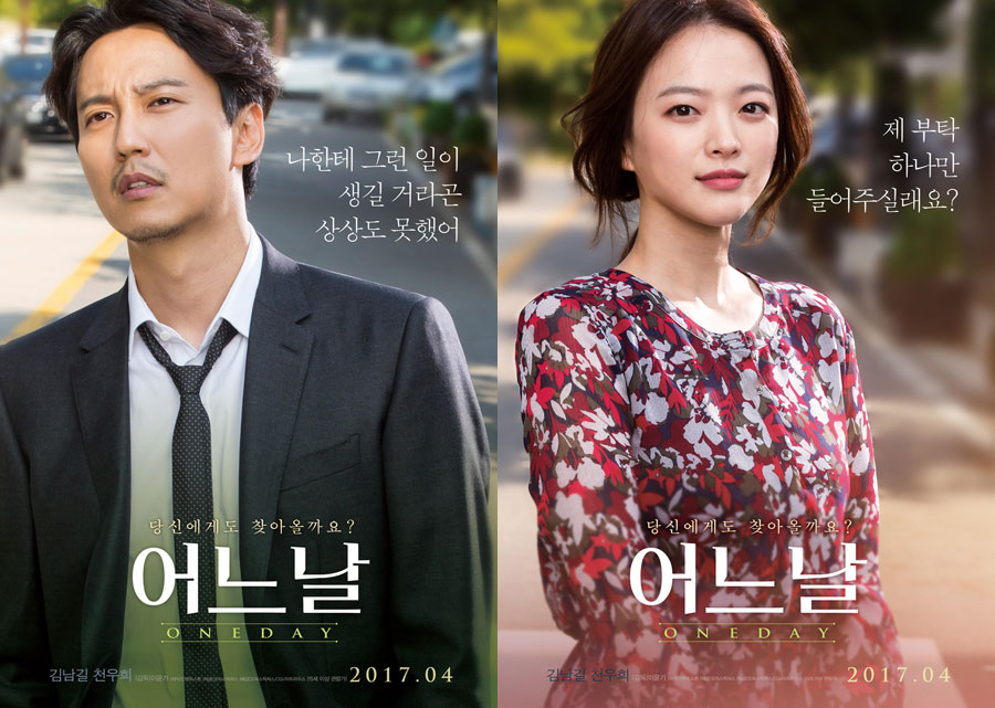 One Day (2017) Subtitle Indonesia mp4