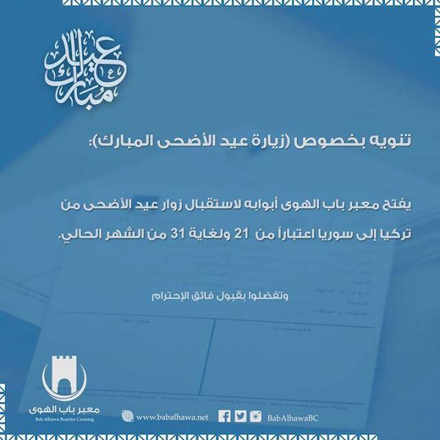 معبر باب الهوى يحدد موعد زيارة عيد الأضحى