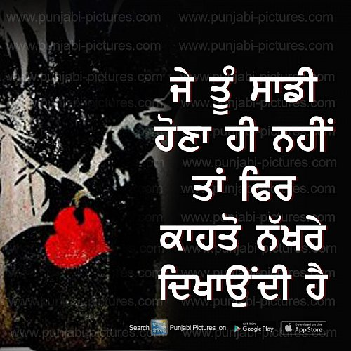 Punjabi Sad love whatsapp Images