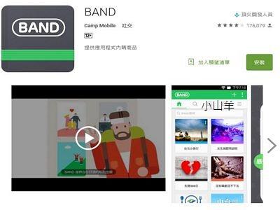 BAND app社團