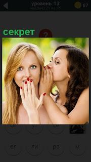 Подруги сообщают свой секрет друг другу на ушко шепотом