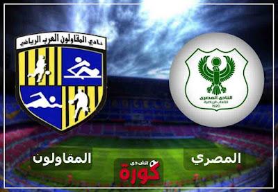 مشاهدة مباراة المصري والمقاولون العرب بث مباشر اليوم