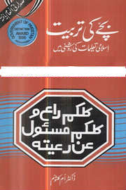 bachay-ki-tarbiyat-islami-taleemat-ki