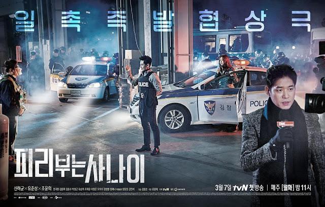 2016年韓劇 吹笛子的男人線上看