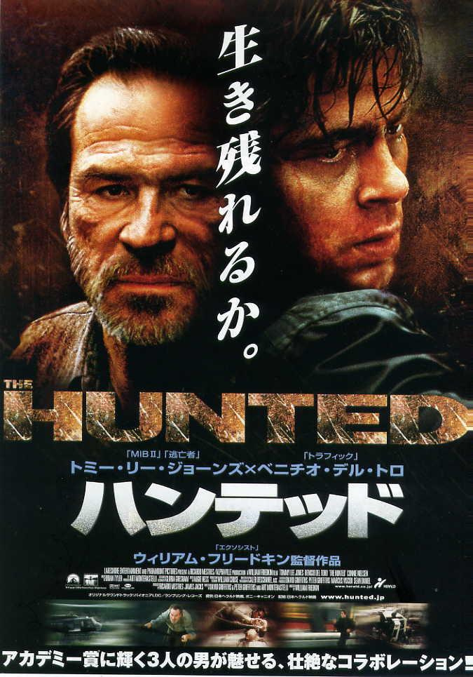 The Hunted โคตรบ้าล่าโคตรเหี้ยม [HD][พากย์ไทย]