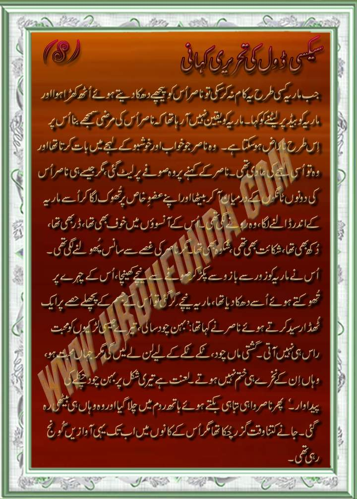 Urdu Adults Stories 39