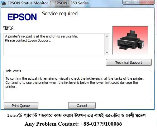Welcome to Shepon Media & Computer : Epson Reset L130 L220 L310 L360