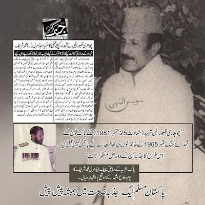 ''چوہدری ظہورالٰہی شہید(شہادت25ستمبر،1981)نےپاک فوج کےشہدائےجنگِ ستمبر1965کےخاندانوں کی کفالت کےلیےباتیں نہیں عمل کیا