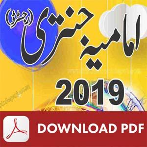 http://humaliwalyazadar.blogspot.com/2018/11/imamia-jantri-2001-to-2019.html