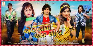 Vikram thakor movie and Vikram thakor song