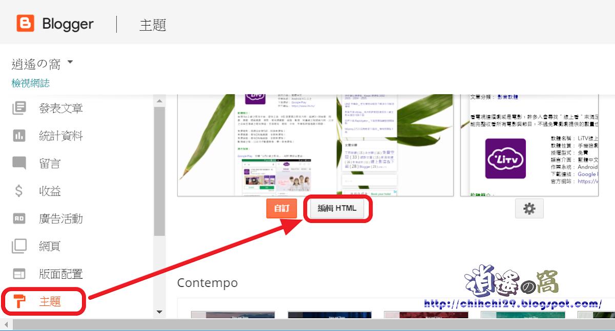 Blogger 變更字型。更換中文字型如:微軟正黑體、標楷體 - 逍遙の窩