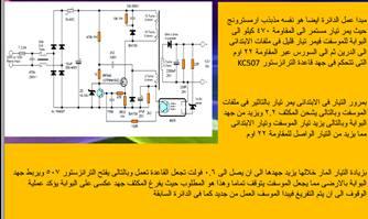 كتاب صيانة اللاب توب pdf