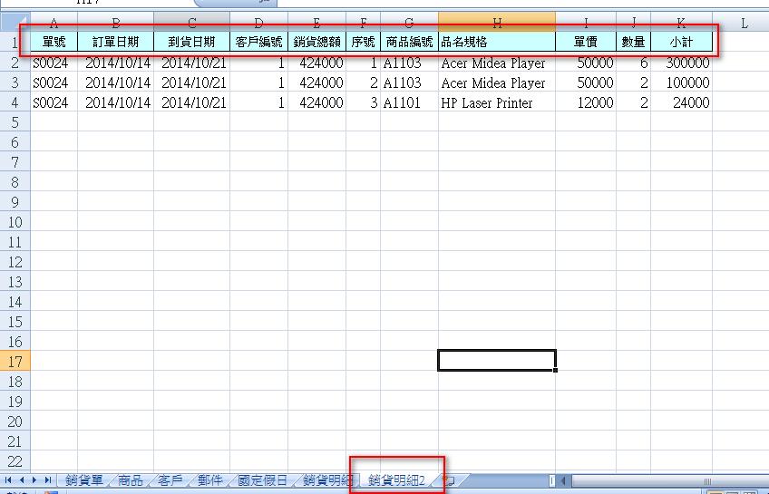 如何用EXCEL VBA設計銷貨單將EXCEL當資料庫 @ 吳老師教學部落格(痞客邦分站) :: 痞客邦