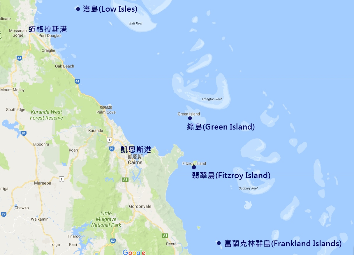 凱恩斯-大堡礁-內堡礁-地圖-綠島-翡翠島-洛島-富蘭克林島-行程-推薦-浮潛-潛水-旅遊-自由行-澳洲-Cairns-Great-Barrier-Reef-Green-Island-Fiztroy-Low-Isles-Frankland-Travel-Australia