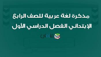 ملزمة عربي رابعة إبتدائي 2018