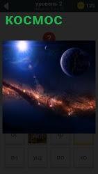800 слов в космосе находятся планеты и разные кометы 2 уровень