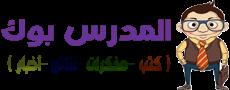 المدرس بوك - موقع تعليمي يهتم بكل ما يخص العملية التعليمية من مذكرات وكتب ونتائج واخبار