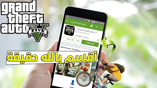 اخيرا تحميل و تثبيت لعبة GTA V حرامي السيارات الجديدة لهواتف الأندرويد والله حقيقية 100%