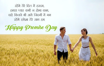 Promise day wishes images in hindi