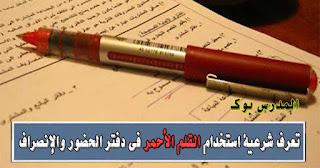 قواعد استخدام الحبر الأحمر في جميع الهيئات الحكومية وفتوي استخدامه في دفاتر الحضور والأنصراف