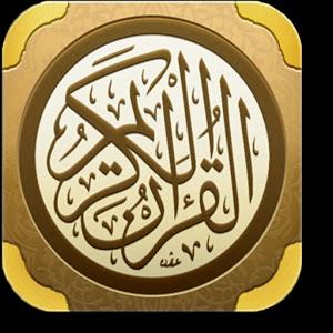 نقدم اليوم احدث نسخة المصحف القران اون لاين من دون إنترنت  تنزيل في خلال دقيقة Read Quran Offline