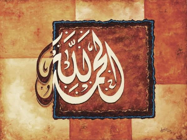 Arabic calligraphy alhamdulillah 3D