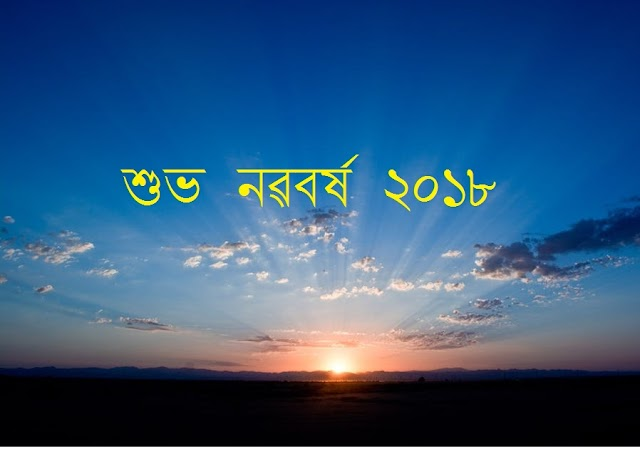 Assamese Happy New Year 2018 wishes images, wallpaper