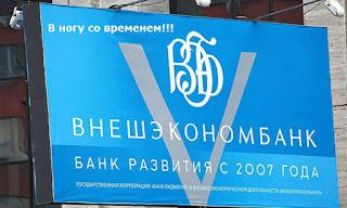 Внешэкономбанк представил новый центр «Блокчейн»