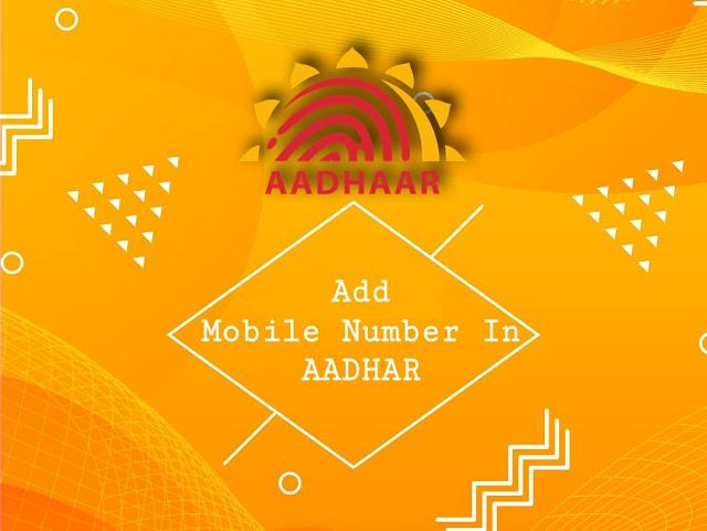 How to link AADHAAR with mobile number online