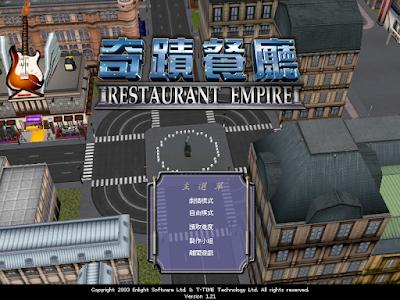 奇蹟餐廳(Restaurant Empire),好玩3D模擬經營!