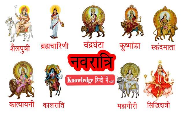 नवरात्रि उत्सव की जानकारी हिंदी में - Navratri Festival Information In Hindi
