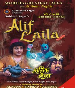 Old TV Serials on doordarshan: Alif Laila
