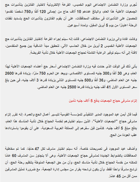 وزارة التضامن الاجتماعى: الان نتيجة قرعة حج الجمعيات الاهلية 2015-الاستعلام بالرقم القومى