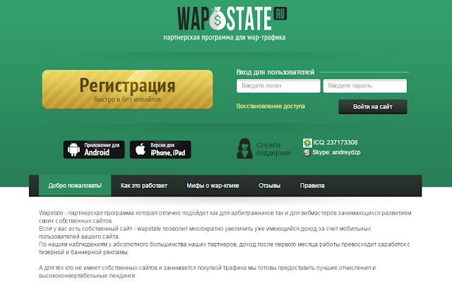 WapState - высококонвертабельные лендинги и лучшие отчисления.