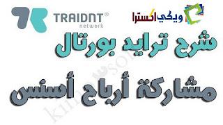 منصة Traidnt Portal مشاركة ارباح Adsense