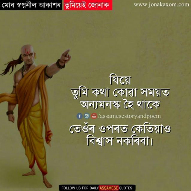 Assamese Chanakya Caption   Niti In Assamese